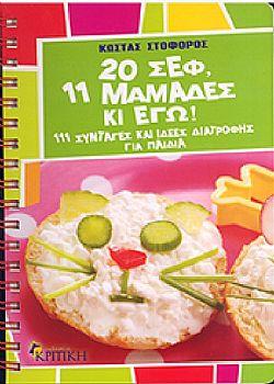 Αποτέλεσμα εικόνας για 20 σεφ 11 μαμάδες κι εγώ κριτική